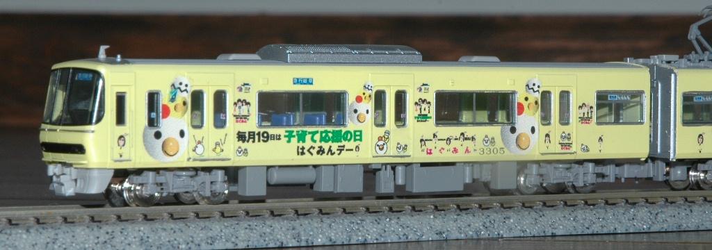 名鉄 3300系はぐみんデーラッピング電車